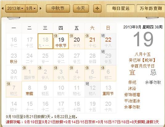 关于卓越网络2013年中秋节放假通知图片